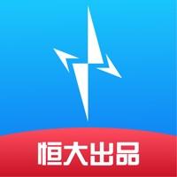 恒大星络充电app
