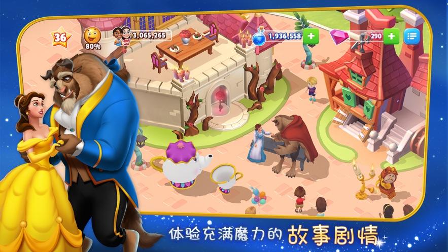 迪士尼梦幻王国2021手游最新版截图