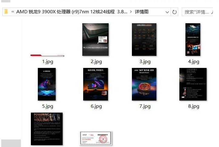 京东商品详情页采集工具截图0
