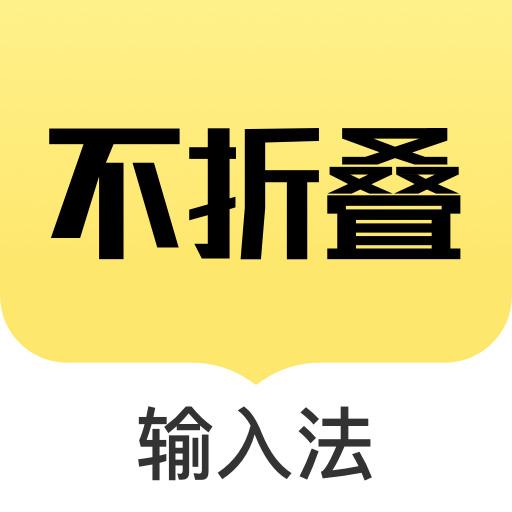 发圈不折叠输入法app
