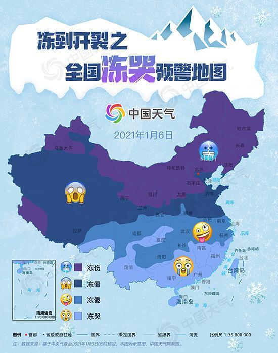 冷到发紫之全国冻哭预警地图2021截图0