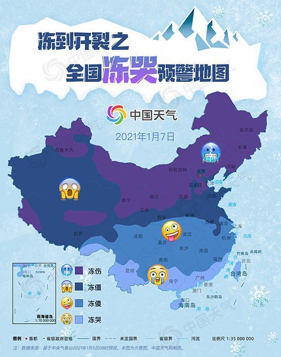 冷到发紫之全国冻哭预警地图2021截图1