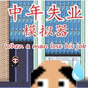 中年失业模拟器游戏1.0 中文版