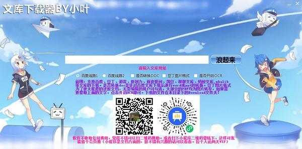 文库下载器BY小叶截图0