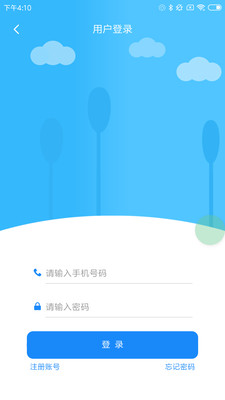 �R海公共自行�app截�D