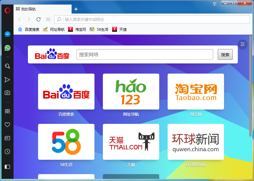 Opera浏览器截图1