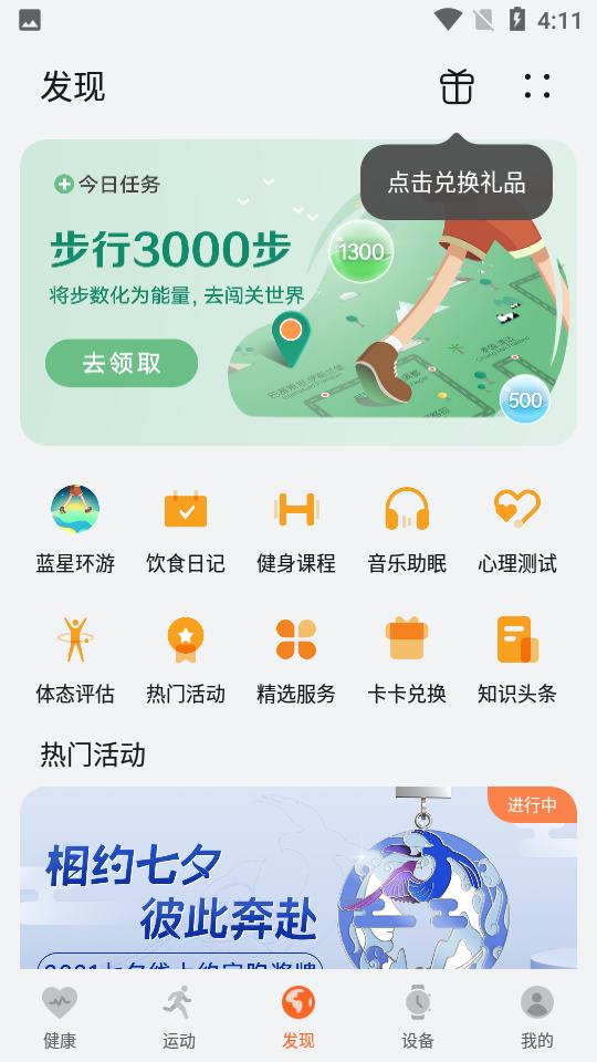 华为运动健康app截图