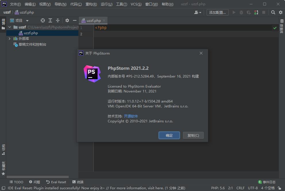 JetBrains PhpStorm 2021官方版截图0