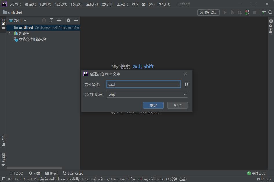 JetBrains PhpStorm 2020中文版截图1