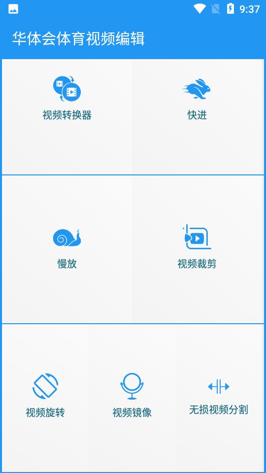 华体会体育视频编辑app截图