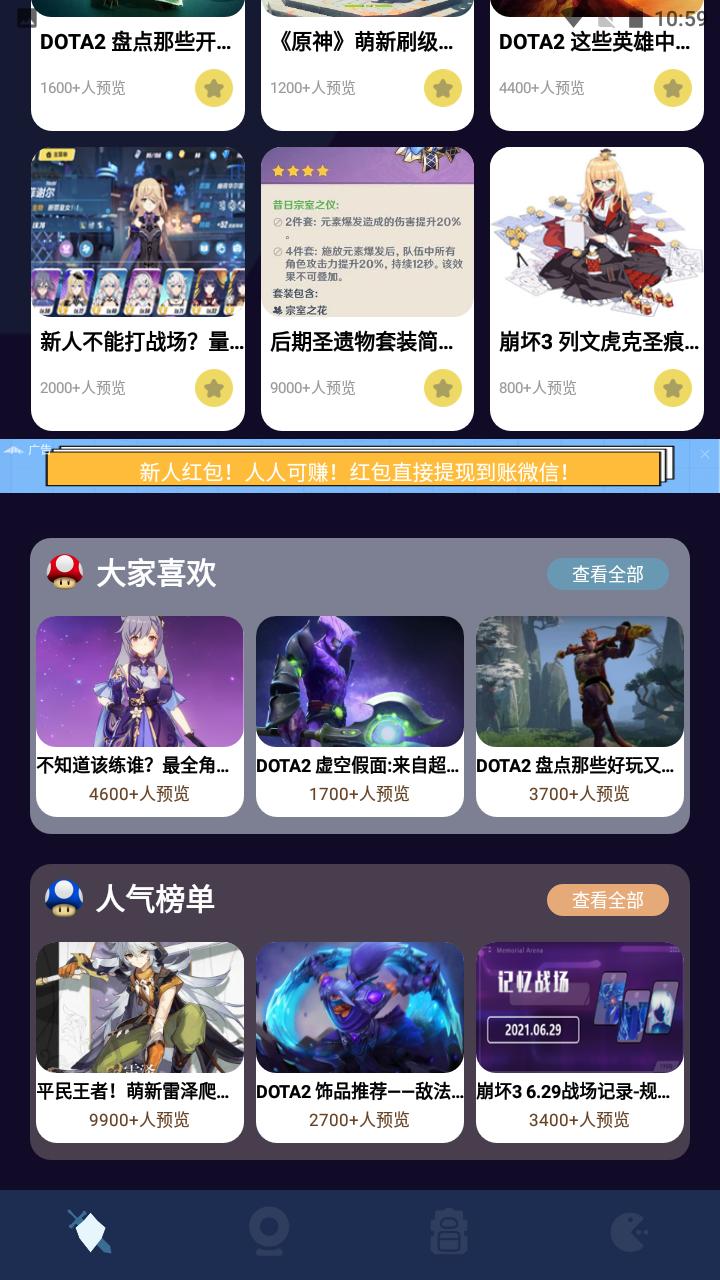 悟空游戏攻略官方版截图