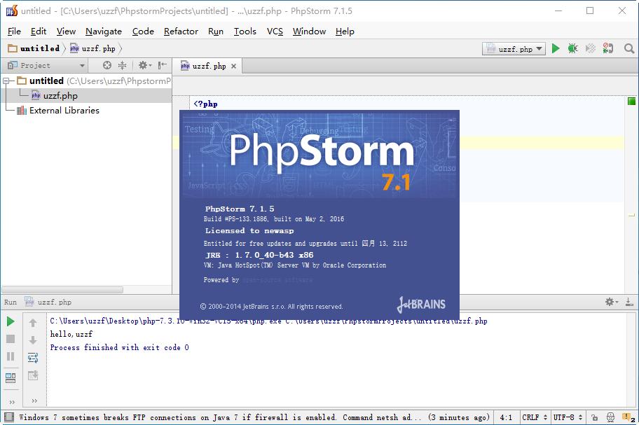 JetBrains PhpStorm 7.1.5官方版截图1