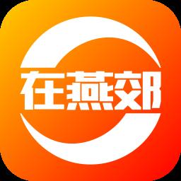 在燕郊app5.1.2 安卓手机版