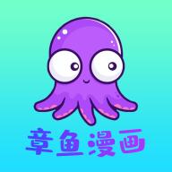 章鱼漫画app1.0.4 安卓版