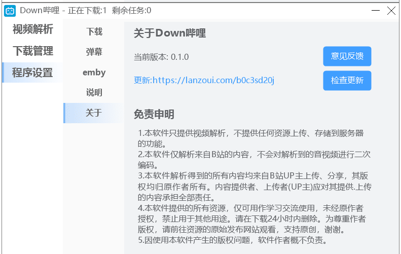Down哔哩PC版截图3