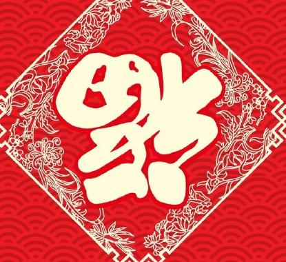 支付宝集五福图片大全敬业福2021