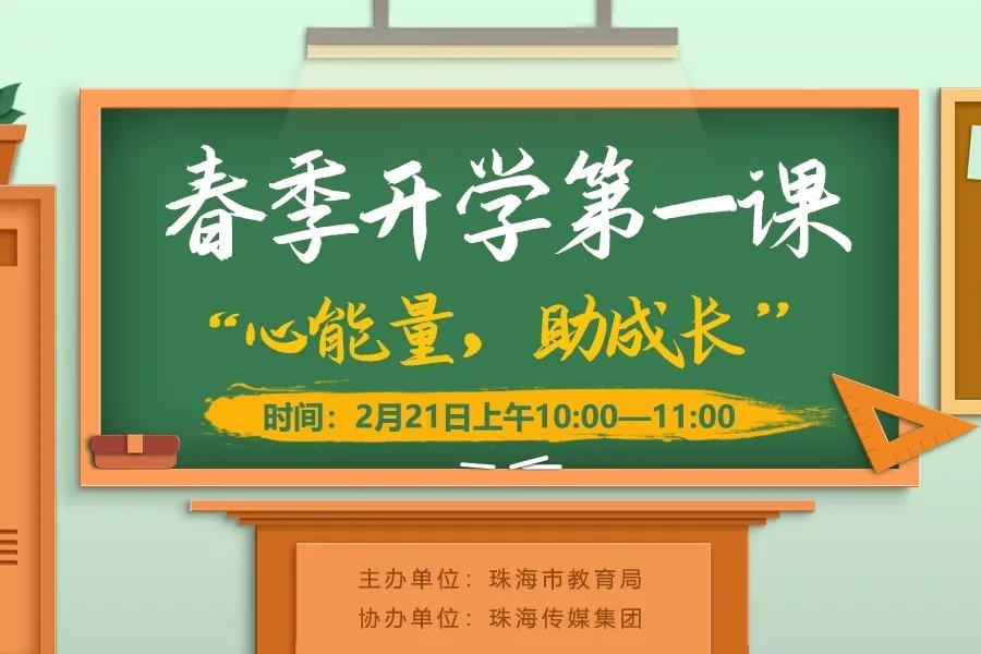 2021春季开学第一课播出时间及入口  2021广东春季开学第一课直播有回放吗