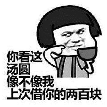 抖音老公可以给我200买汤圆吃吗表情包图片