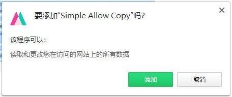 Simple Allow Copy(�f能�W��椭撇寮�)