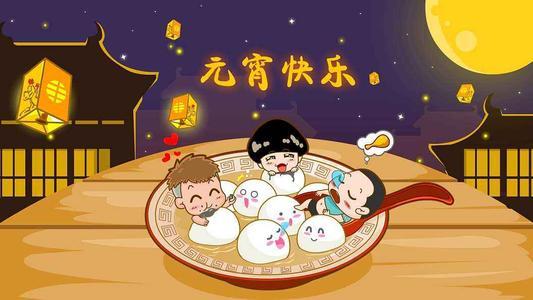 2021元宵节发朋友圈的祝福语说说   2021元宵节祝福图片带字