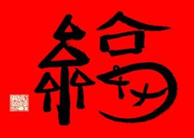 �R云福字�D片2021 2021�R云��的福字