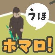 homaro―步行进化原始时代育成游戏中文版