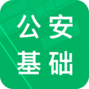 2021公安基础知识题库软件app