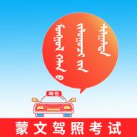 蒙文驾照考试app1.6.0 双语版