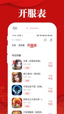 5866游�蚝凶�app截�D