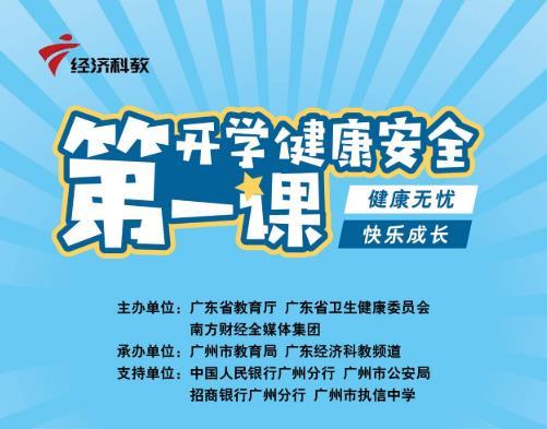 广东经济科教频道2021春季开学第一课截图