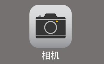 iphone一模一样的相机下载_仿苹果ios原相机