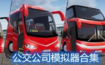 公交公司模拟器无限金币版_公交公司模拟器中国地图