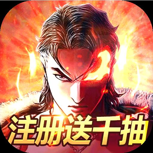 热血战师苹果版2.0.0321 最新版