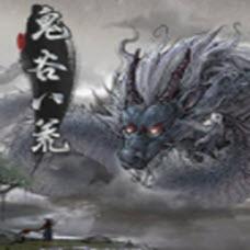 鬼谷八荒PC免安装版0.8.1041最新版【附带修改器+存档】