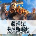 渡神纪芬尼斯崛起官方中文版v1.1.1 EMPRESS免安装未加密版