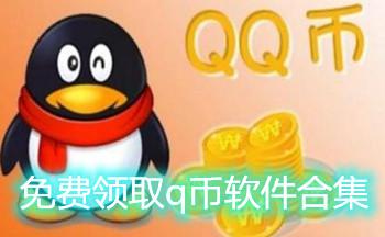 免费领取q币_ 真正免费领q币的软件