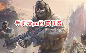 手机玩pc的模拟器排行榜_手机版pc模拟器中文版下载