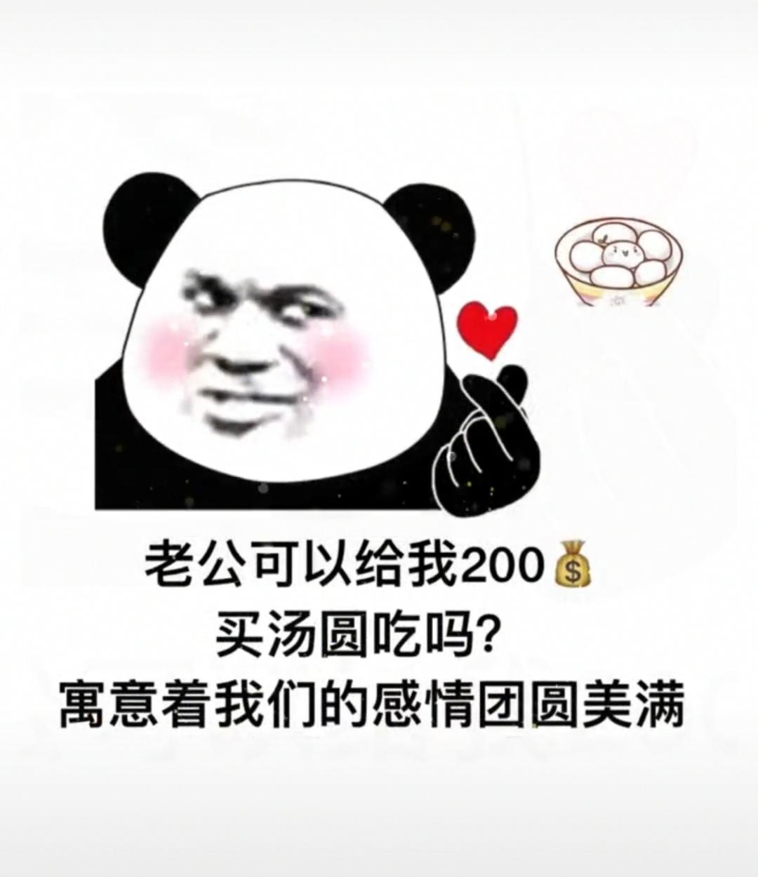 抖音老公可以给我200买汤圆吃吗表情包图片截图0