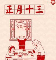 2021牛年正月十三祝福语吉祥话图片