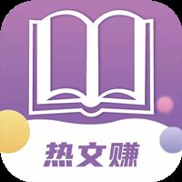 热文赚app1.0 安卓版