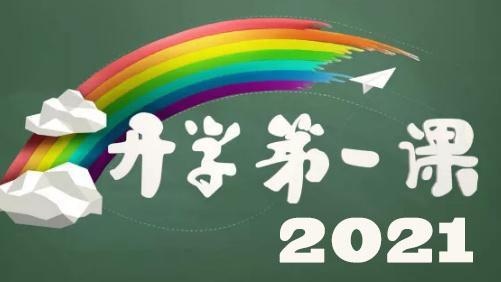 2021开学第一课app