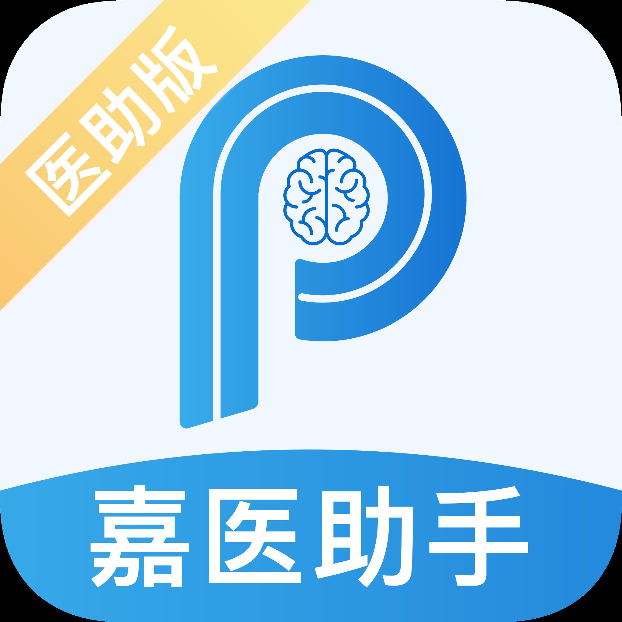 嘉医诊前助手app1.0 安卓手机版