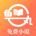 鱼丸免费小说app1.0.3最新版