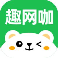 趣网咖app1.0.0 官方版