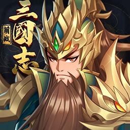萌战三国志果盘游戏1.4.0渠道服