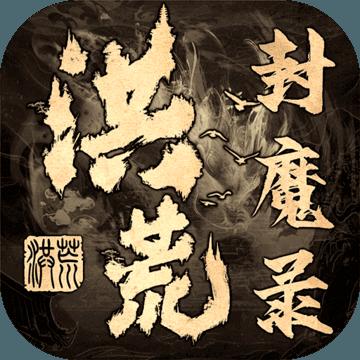 洪荒封魔录文字游戏破解版1.1.10内购版