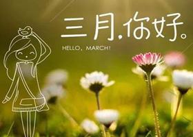 二月再�三月你好早安唯美句子 三月你好朋友圈�f�f