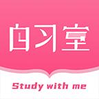 恒等式自习室app2.1.0 专业无广告版
