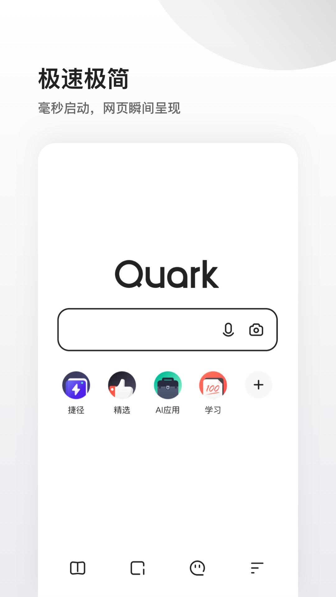 夸克浏览器app截图
