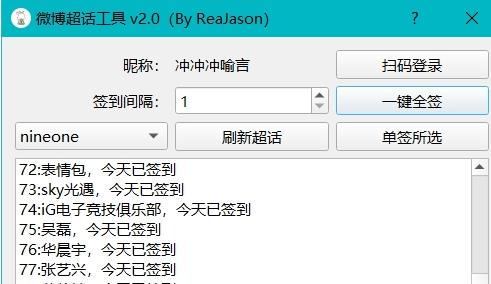 微博超话一键签到脚本截图0